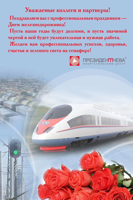 Поздравление партнеров с днем железнодорожника 11